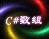 全面讲述C#控件数组